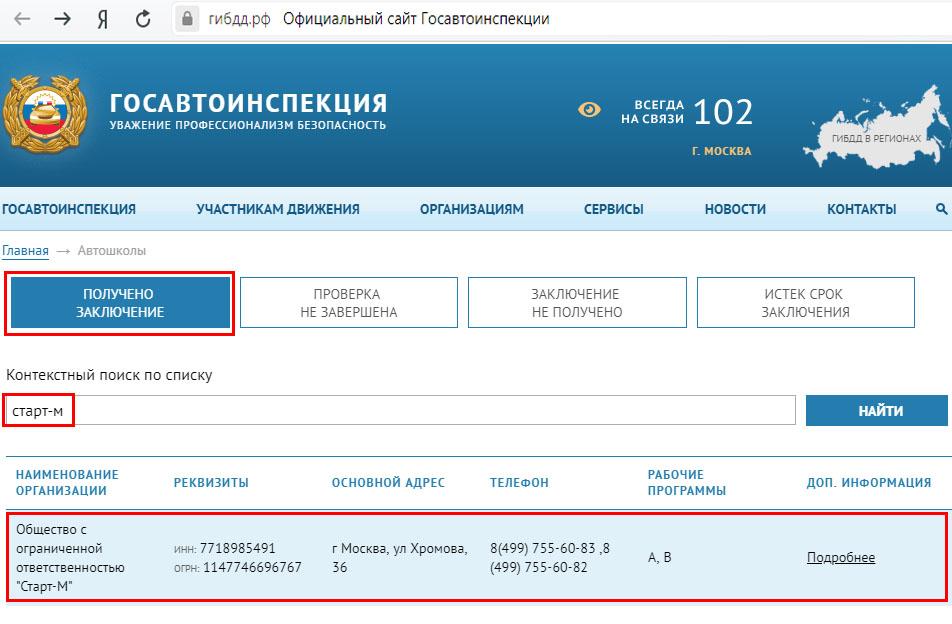 Автошкола ГИБДД - автошкола Мегаполис на Преображенской пл.