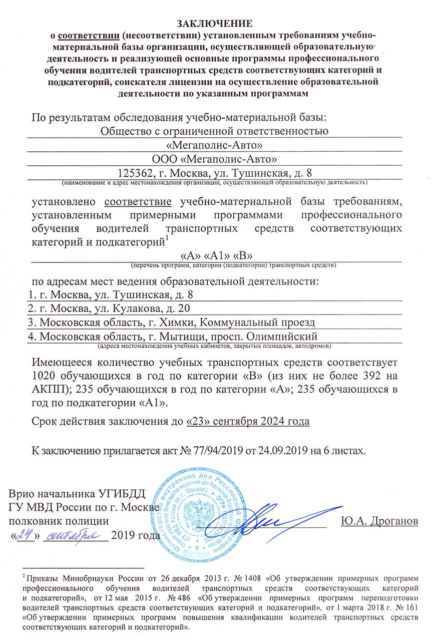 Заключение ГИБДД Автошколы в Тушино до 2024 года