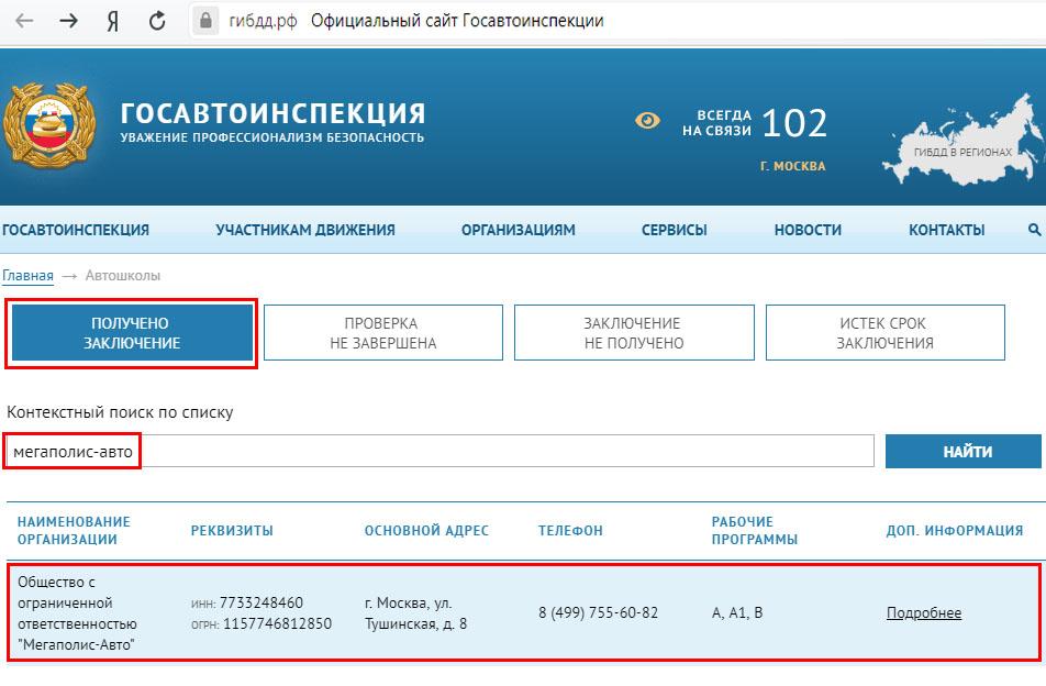 Автошкола в Строгино - сайт ГИБДД