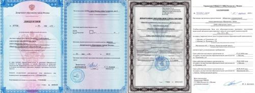Лицензия автошколы Мегаполис в Тушино
