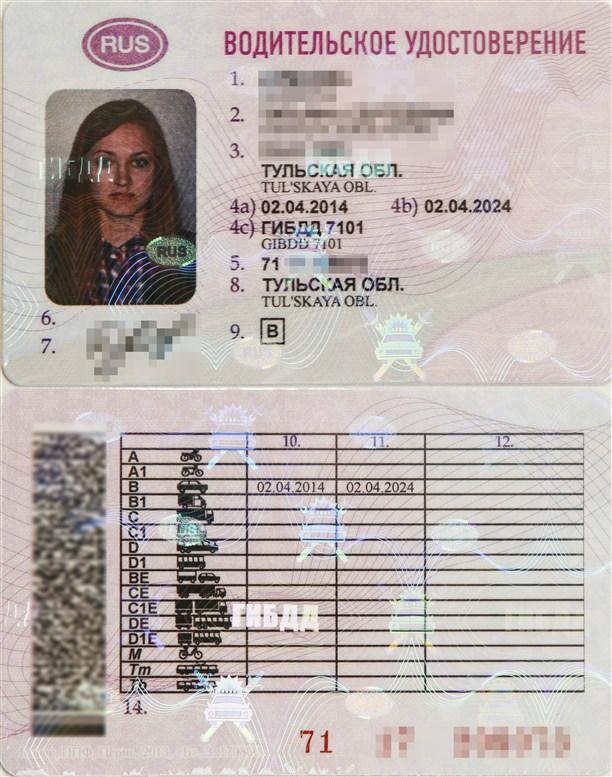 обозначения в водительском удостоверении нового образца - фото 5