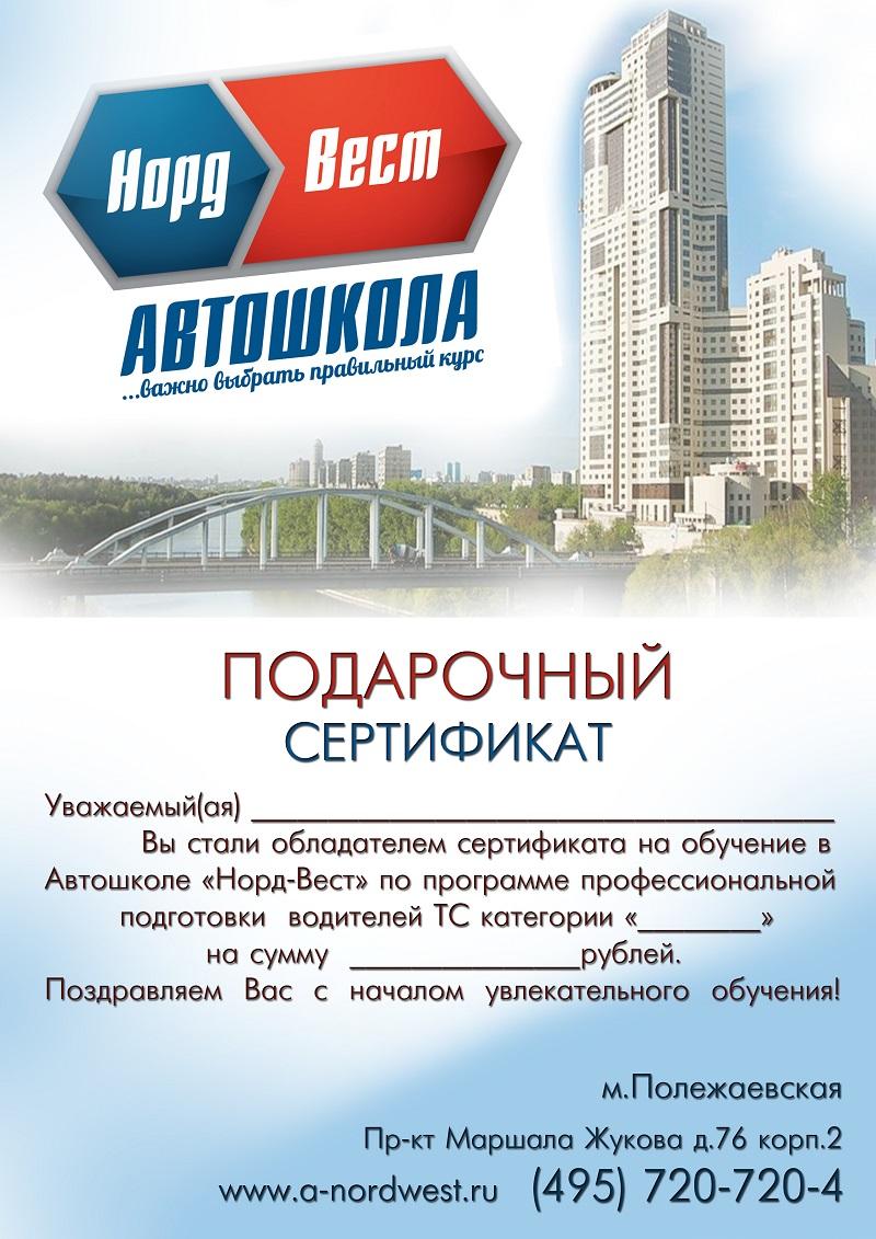 Подарочный сертификат автошкола москвы